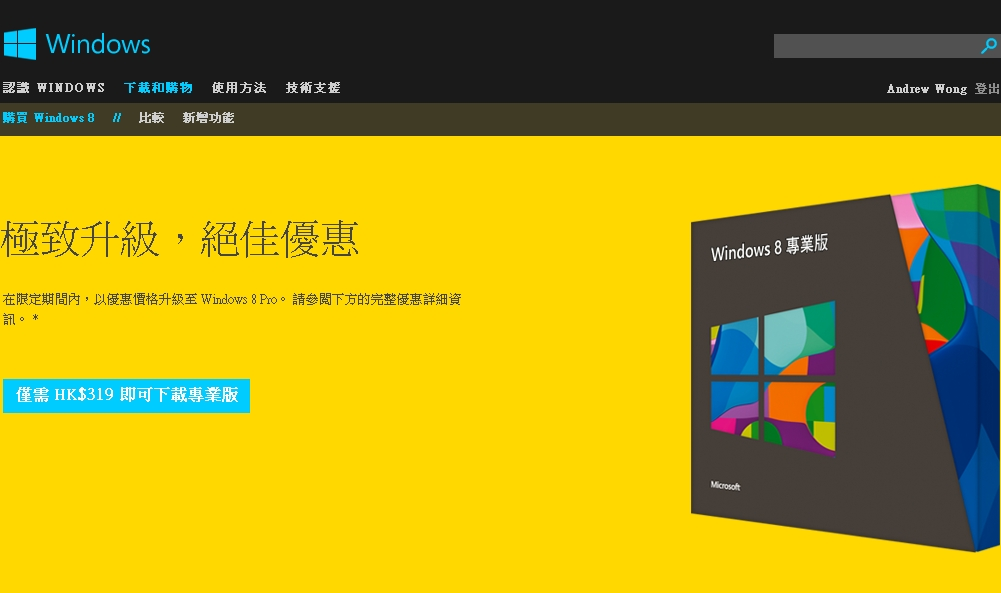 windows8-HK