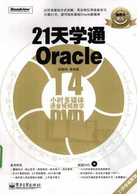 oracle-book